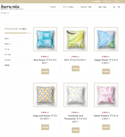 Claudia Owen Cushion Designs for Hurunia Profile Page