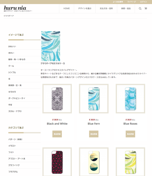 Claudia Owen Phone Cover Designs for Hurunia Profile Page